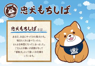 まんまる体型なお米屋の看板犬キャラ「忠犬もちしば」