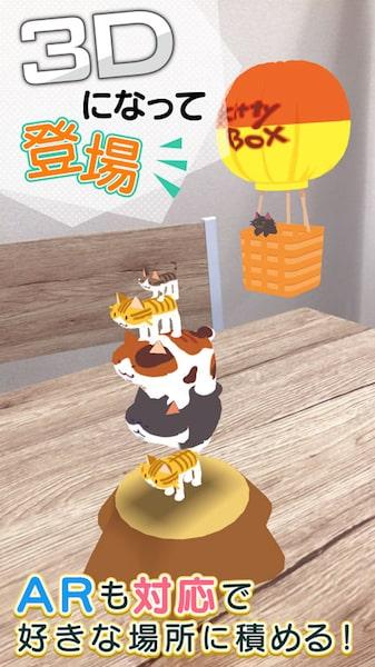キャラクターのネコたちが3Dになった「つみネコAR 3D」