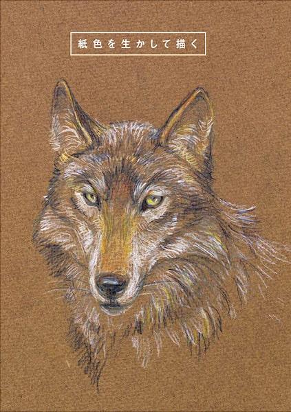 オオカミのデッサン例 by 動物デッサンテクニック