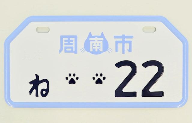 猫の肉球がデザインされた原付き用のご当地ナンバープレート by しゅうにゃん市