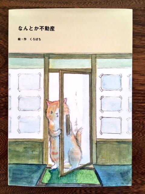 作家の「くろぽち」さんが制作した絵本「なんとか不動産」