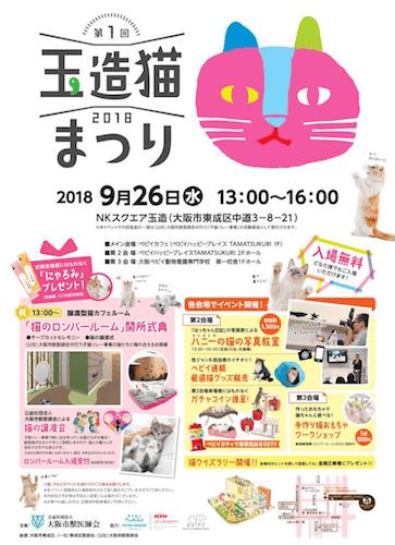 第一回玉造猫まつり(ペピイ・ハッピープレイスTAMATSUKURI 1Fで開催)