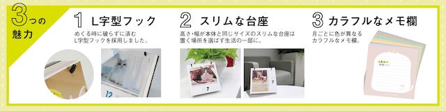 カレンダー「日めくりニャンコ! 2019」の特徴