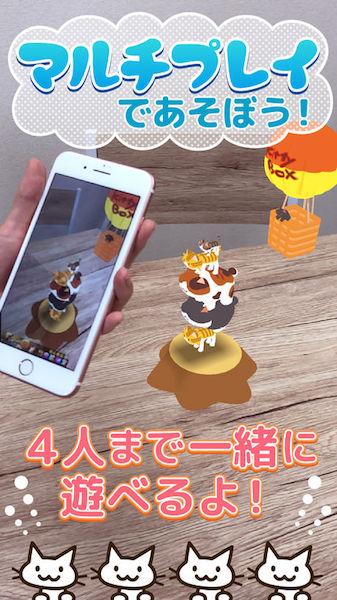複数人によるマルチプレイに対応したゲームアプリ「つみネコ」