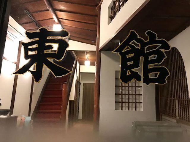 東京都千代田区にある旧旅館「東館」内 譲渡型保護猫カフェ「ちよだニャンとなるcafe」外観
