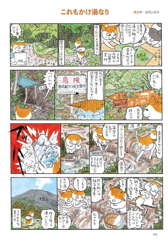 「旅する温泉漫画 かけ湯くん」の中身(長野の秘湯)