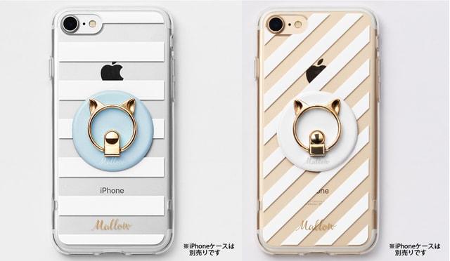 スマホリングCAT SMARTPHONE RING、ブルー&ホワイトカラー