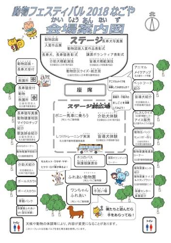 「動物フェスティバル2018なごや」の会場マップ
