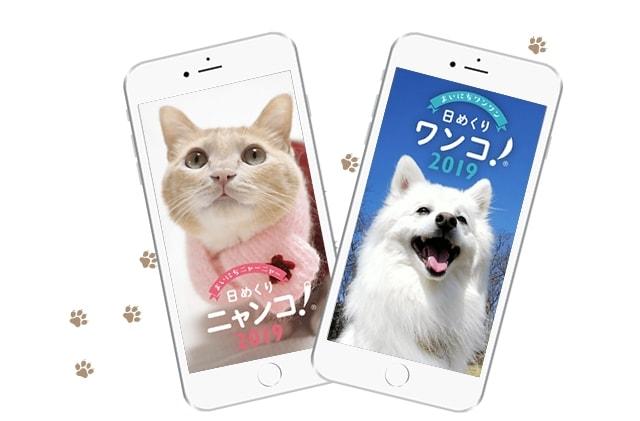 「日めくりニャンコ」&「日めくりワンコ」のスマホアプリ