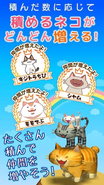 積んだネコの数に応じてネコキャラの数が増える「つみネコAR 3D」