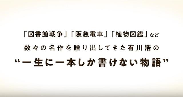 有川浩の一生に一本しか書けない物語「旅猫リポート」