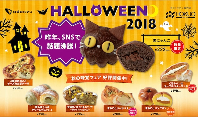 パン屋「HOKUO」のハロウィン限定<黒猫パン>と<秋の味覚フェア>