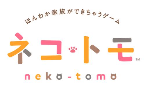 Nintendo Switchとニンテンドー3DS向け、ほんわか家族ができちゃうゲーム「ネコ・トモ」