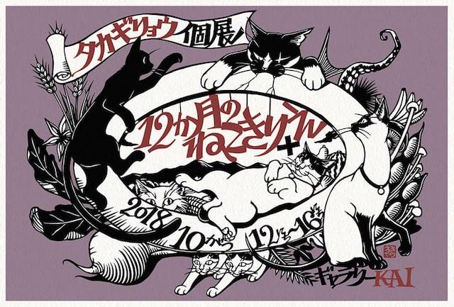 高木亮きりえ展「12か月のねこきりえ+(プラス)」のメインイメージ