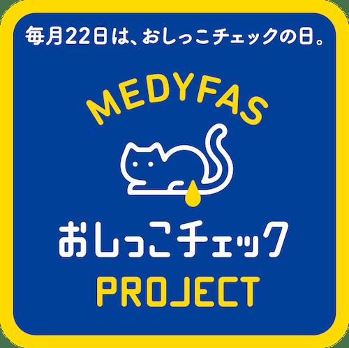 MEDYFAS(メディファス)おしっこチェックPROJECT