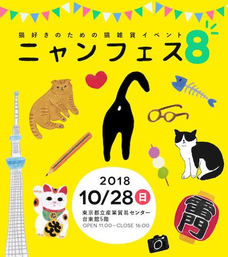 猫好きによる、猫好きのためのお祭り「ニャンフェス8」