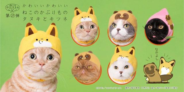 キタンクラブのカプセルトイ、猫用のかぶりもの「かわいい かわいい ねこのかぶりもの タヌキとキツネ」