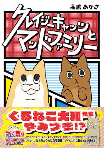 エッセイ猫漫画「クレイジーキャッツとマッドファミリー」