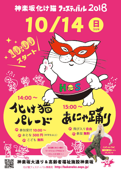 神楽坂 化け猫フェスティバル2018のポスター