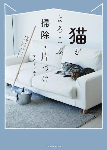 ヤノミサエ著「猫がよろこぶ掃除・片づけ」