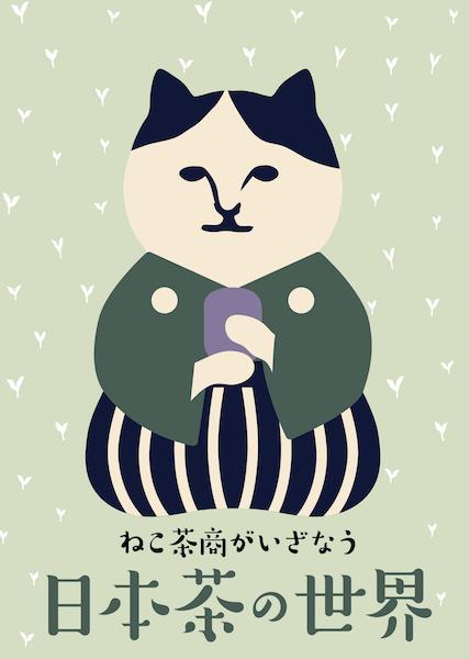 日本茶をテーマにした期間限定ショップ「ねこ茶商がいざなう日本茶の世界」in 渋谷ヒカリエShinQs