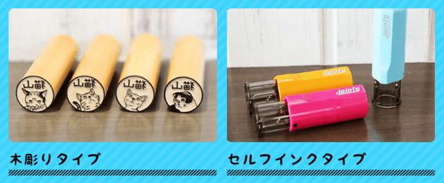 「うちのこ ねこずかん」のハンコ本体の種類、木彫りタイプとセルフインクタイプのイメージ