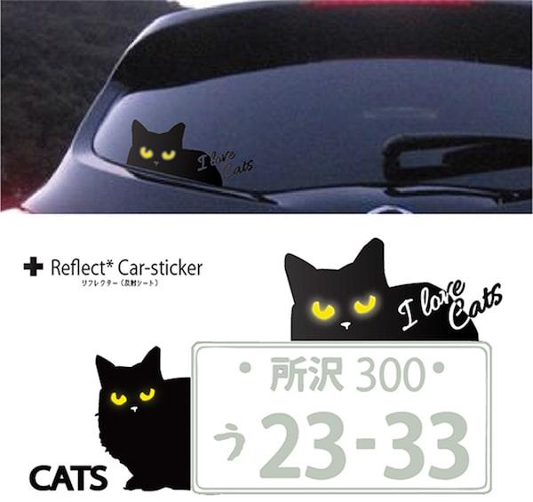+Rぷらすらびっとの猫ステッカー