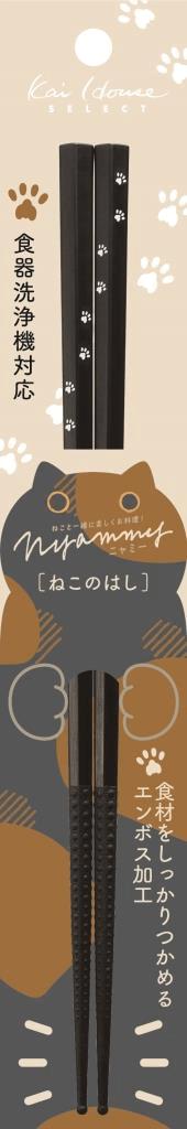 ねこのおはし by ネコ型調理小物Nyammy(ニャミー)第3弾