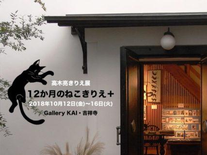 福沢家ゆかりの蔵を移築したギャラリーで「猫の切り絵」作品展が開催されるニャ