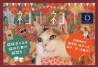 ネコ縁日も登場!三重県の温泉リゾート・アクアイグニスで猫イベントが開催