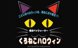 黒猫に仮装して楽しむ「くろねこハロウィン」横浜ベイクォーターで1日限定開催