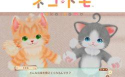 2匹の猫に言葉を教えて会話できるようになるゲーム「ネコ・トモ」