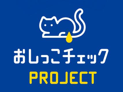 猫の飼い主さん向け、愛猫のおしっこチェックプロジェクトがスタートしたニャ