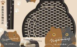 貝印の猫型キッチングッズNyammy(ニャミー)、第3弾は餅網とお箸なのニャ