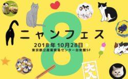 出展者も来場者も全員ネコ好き!「ニャンフェス8」が東京・浅草で開催