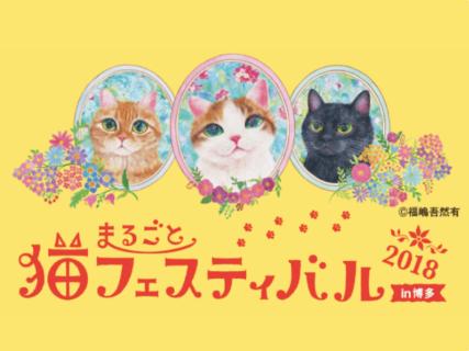 40以上の作家と専門店が集合!「まるごと猫フェスティバル2018」が博多で開催