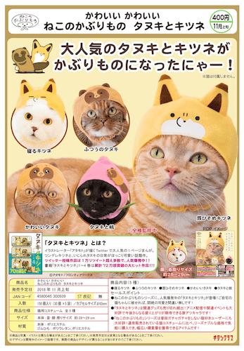 猫用のかぶりもの「かわいい かわいい ねこのかぶりもの タヌキとキツネ」のパンフレット