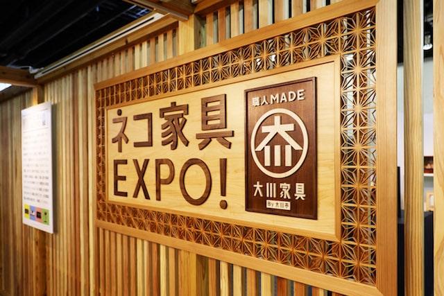 大川組子を使用した「ネコ家具 EXPO!」の看板