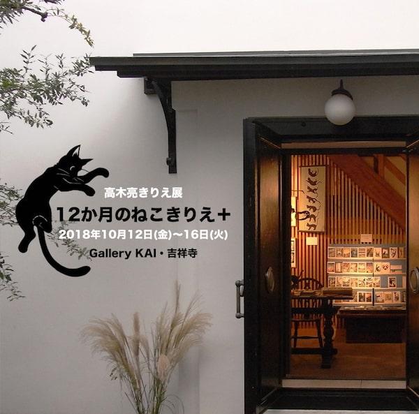 GALLERY KAI(ギャラリー会・吉祥寺)の外観