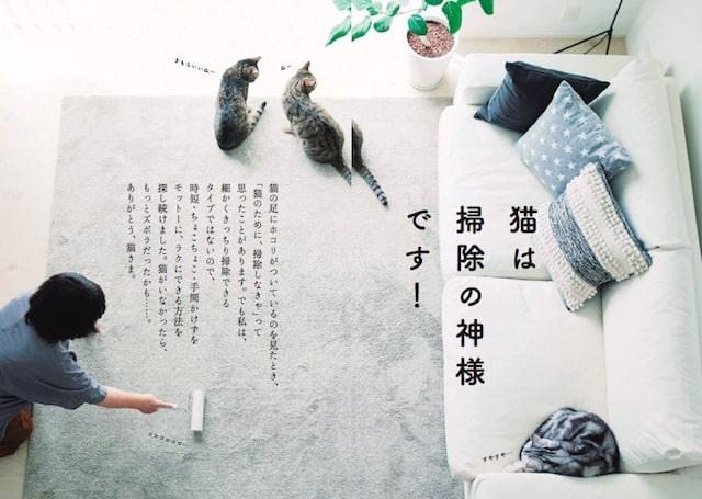 中面イメージ by 猫がよろこぶ掃除・片づけ