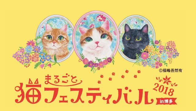 まるごと猫フェスティバル 2018 in 博多のポスターイメージ