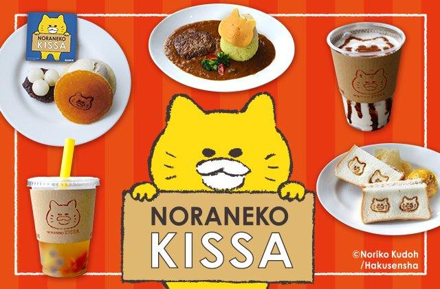 ノラネコぐんだんのコラボカフェ「NORANEKO KISSA」
