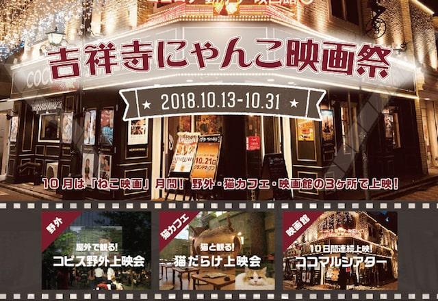 吉祥寺にゃんこ映画祭 by 吉祥寺ねこ祭り
