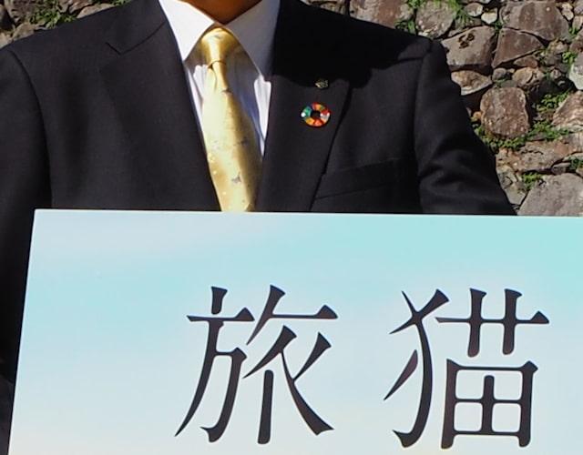 北九州市長の北橋健治氏が身に着けていた黄色のネクタイ
