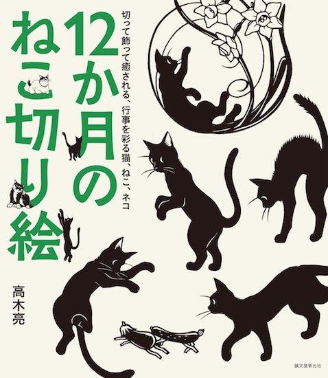 書籍「12か月のねこ切り絵」の表紙イメージ