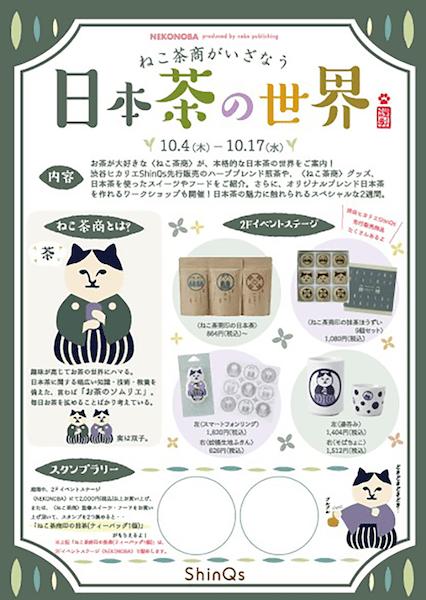 日本茶をテーマにしたイベント「日本茶の世界」のポスター
