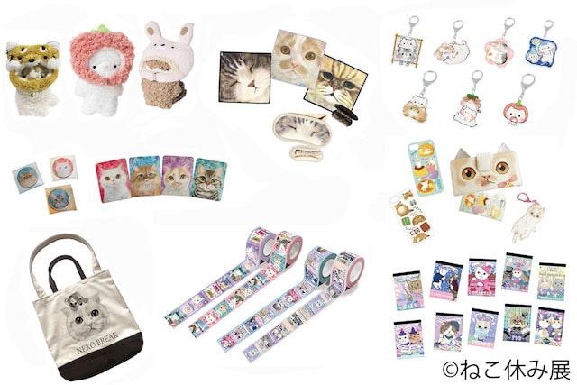 ねこ休み展 in 浦和の猫グッズイメージ