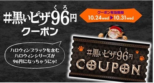 ピザキャットの黒いピザ96円クーポン