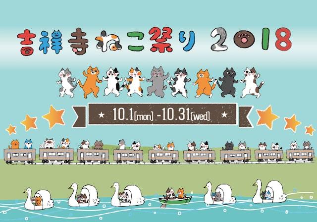 猫イベント「吉祥寺ねこ祭り」2018」のメインイメージ
