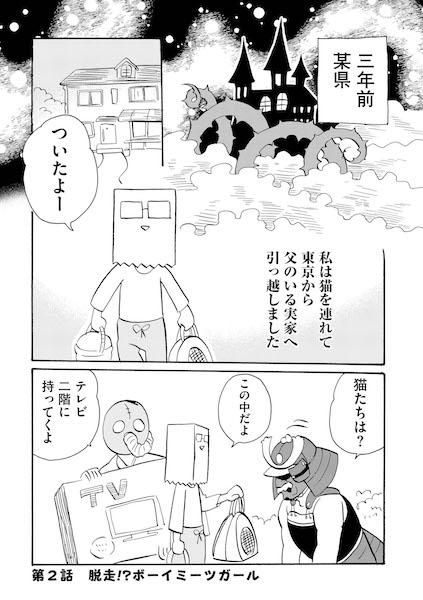 「クレイジーキャッツとマッドファミリー」の中身イメージ3